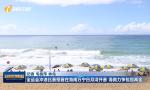 全运会冲浪比赛预赛在海南万宁日月湾开赛 海南力争包揽两金