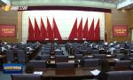 七届省委第十轮巡视启动:以强有力的政治监督推动自贸港建设