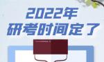 2022考研时间确定,初试定于12月25日至26日