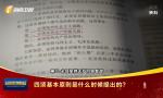 党史小课堂《了不起的共产党》:四项基本原则是什么时候提出的?