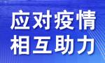 """第一报道   推动东北亚区域合作 习主席强调这三""""力"""""""