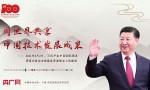 【每日一习话】同世界共享中国技术发展成果