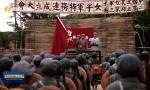 央视播出纪录片《向前进!红色娘子军》 :新时代赓续红色精神 激发干部群众奋斗热情