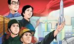 跟总书记学党史|第三集《新中国建设的蓬勃气象》