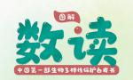 我们的共同家园 | COP15来了!中国首发新领域白皮书 惊喜多看点足
