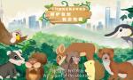 我们的共同家园|生态城市 美丽上海