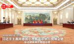 独家视频丨习近平同默克尔视频会晤:中国人重情重义 中国的大门随时向你敞开