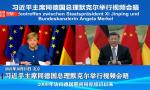 独家视频丨习近平回忆默克尔对华交往:能感觉到你对中国的兴趣