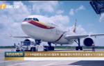 2019中國民營企業500強發布 海航集團位列民營企業服務業100強首位