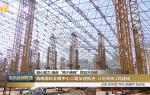 """凝心聚力 推進""""兩個確保""""百日大行動 海南國際會展中心二期加速推進 計劃明年3月建成"""