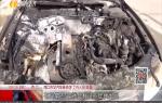 車輛異常趕緊排查 防范自燃做好這些