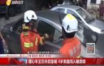 粗心車主忘關后備廂 4歲男童爬入被反鎖