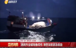 渔民作业被海鱼咬伤 海警深夜紧急救助