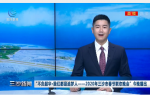 """""""不负韶华·我们都是追梦人——2020年三沙市春节联欢晚会""""今晚播出"""