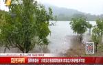 强降雨袭击:水库涨水鱼塘果地被淹 库容区内种养殖不可取