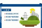 領航自貿區(港)建設:海南優化電力營商環境