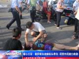 暖心三亚:俄罗斯女游客街头晕倒 民警市民接力救助