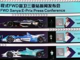 2019電動方程式FWD富衛三亞站即將開賽