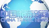 中國旅游新聞