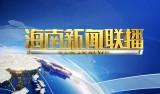 海南新聞聯播