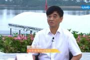 博鳌亚洲论坛2019年年会·前奏|专访:海南省博物馆馆长 陈江