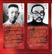 優秀共產黨員的光輝形象和感人事跡