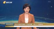 本臺大型系列報道《忠誠無限·初心》今起推出
