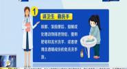 防控新型冠状病毒感染的肺炎疫情小贴士
