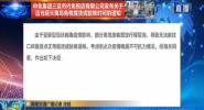 中免集团三亚市内免税店有限公司发布关于?#23454;?#24310;长离岛免税提货或验核时间的通知