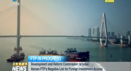 Development and Reform Commission to Issue Hainan FTP's Negative List for Foreign Investment Access