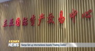 Sanya Set up International Assets Trading Center