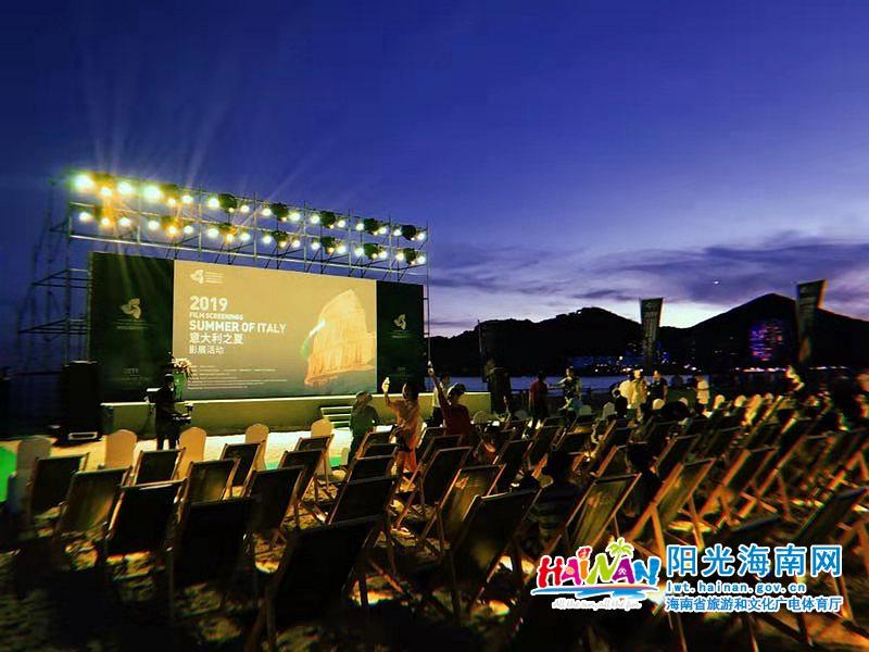 """海南岛国际电影节2019""""意大利之夏""""影展活动开幕式"""