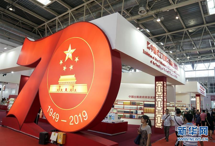 (图文互动)(1)新中国成立70周年精品出版物展亮相第26届图博会
