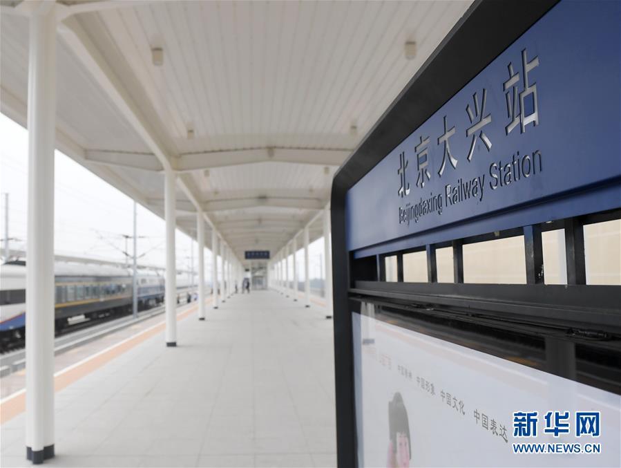 (社会)(3)京雄城际铁路(北京段)开始联调联试