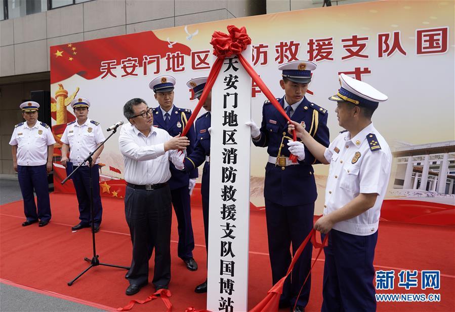 (社會)(1)天安門地區消防救援支隊國博站揭牌