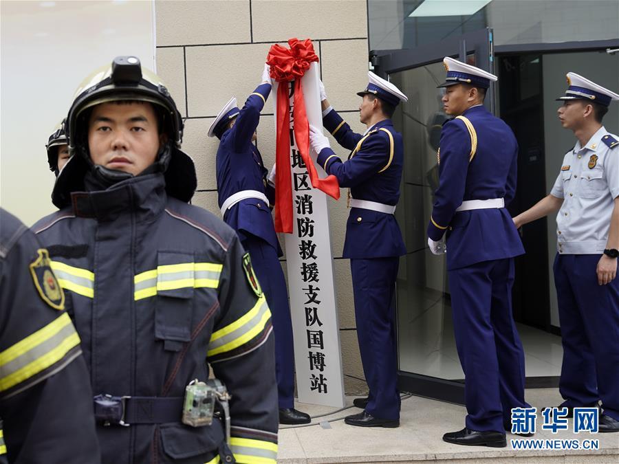 (社會)(4)天安門地區消防救援支隊國博站揭牌