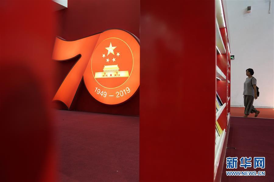 (图文互动)(2)新中国成立70周年精品出版物展亮相第26届图博会