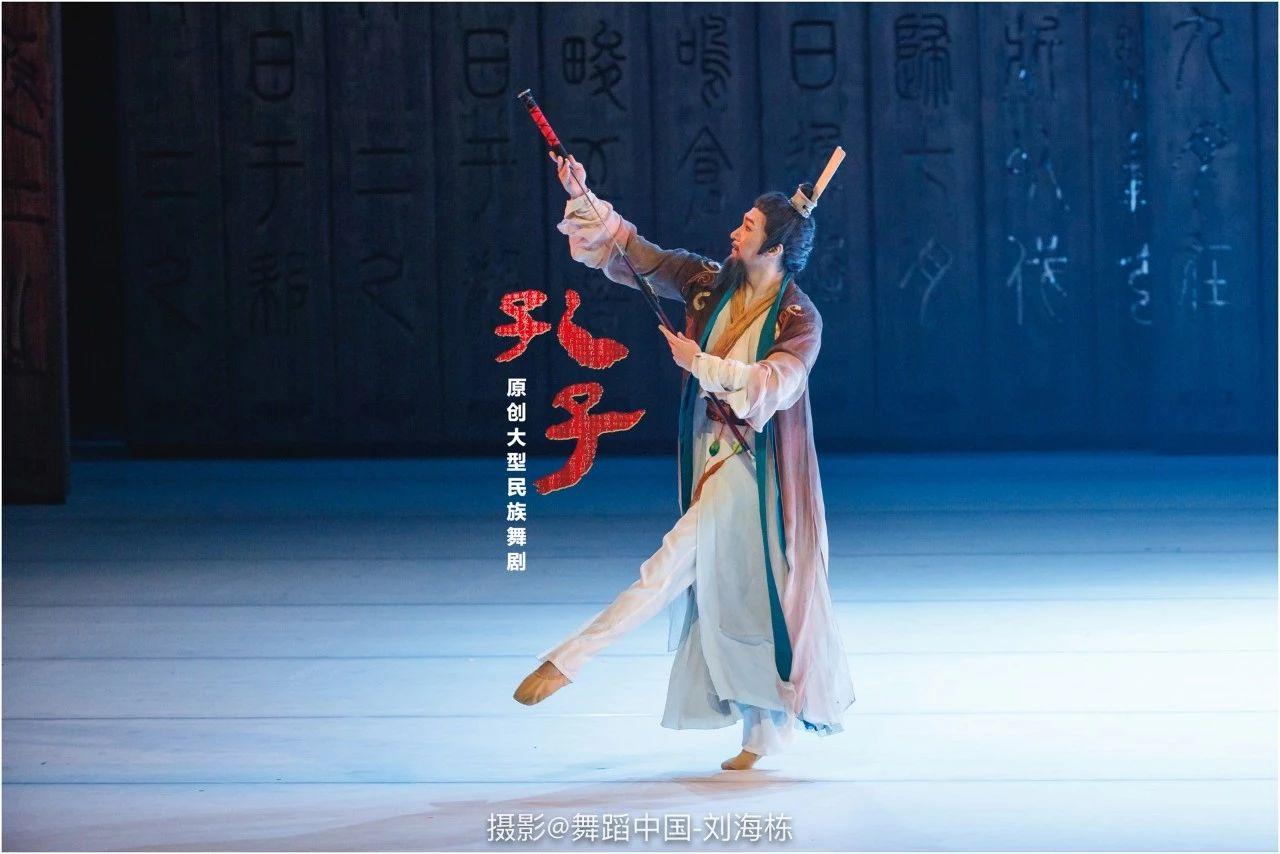 原创大型民族舞剧《孔子》