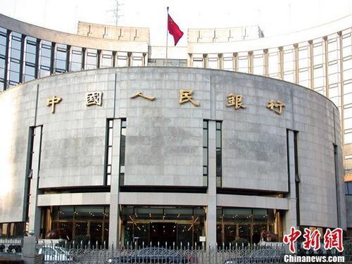 资料图:中国人民银行。<a target='_blank' href='http://www.chinanews.com/'>中新社</a>发 杨明静 摄 图片来源:CNSPHOTO