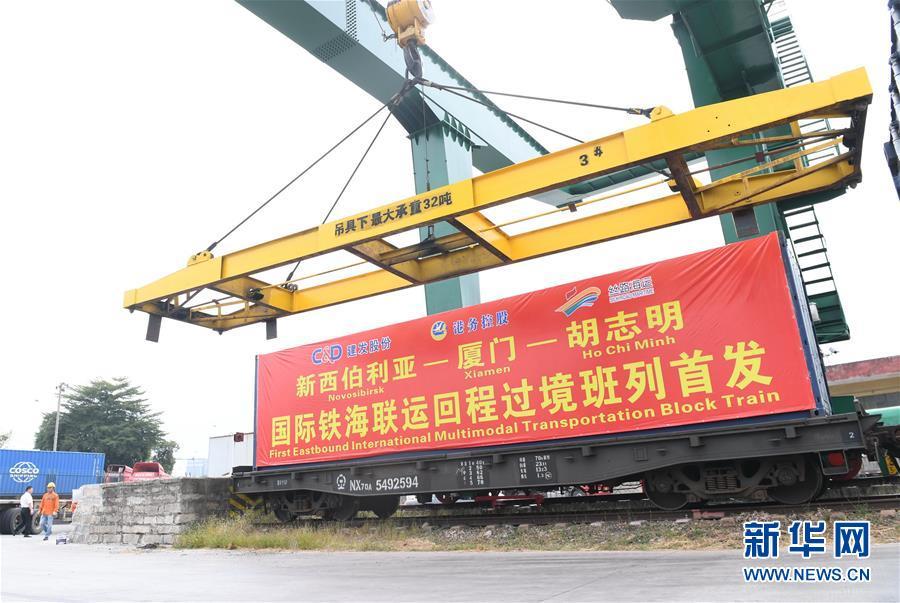 (社会)(1)厦门国际铁海联运返程过境班列首发