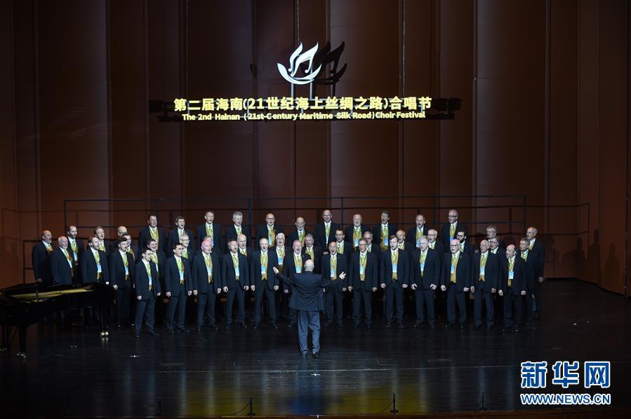 (文化)(1)第二届海南(21世纪海上丝绸之路)合唱节开幕