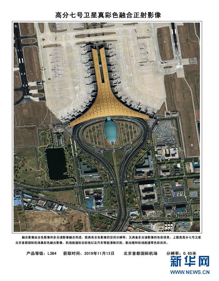 (图文互动)(3)高分七号卫星首批亚米级立体影像产品发布