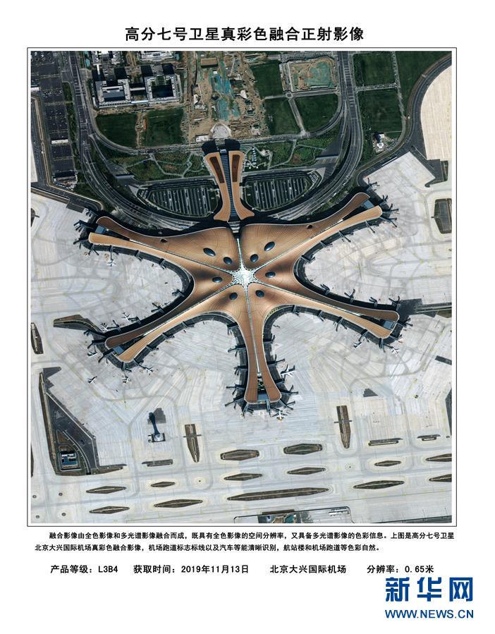 (图文互动)(5)高分七号卫星首批亚米级立体影像产品发布