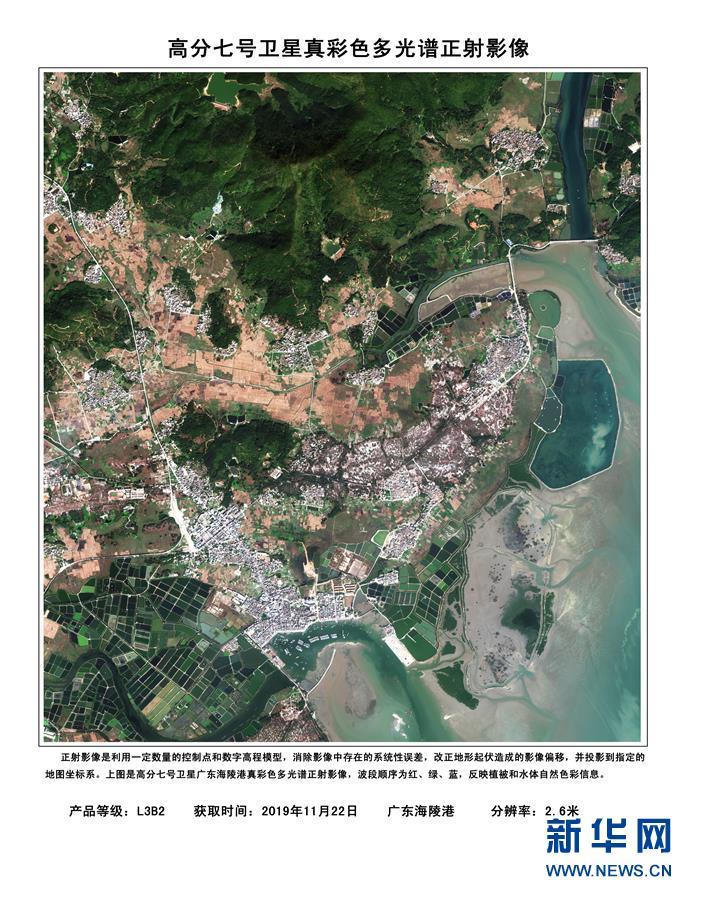 (图文互动)(1)高分七号卫星首批亚米级立体影像产品发布