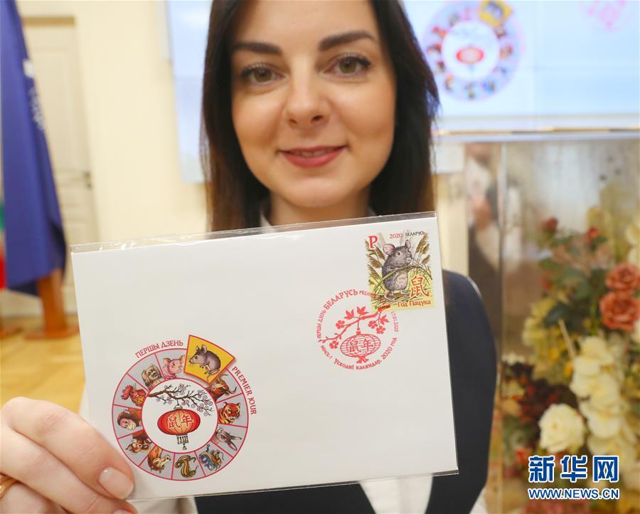 (国际)(2)白俄罗斯发行鼠年生肖邮票