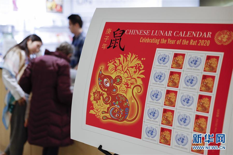 (国际)(3)联合国发行中国农历鼠年邮票