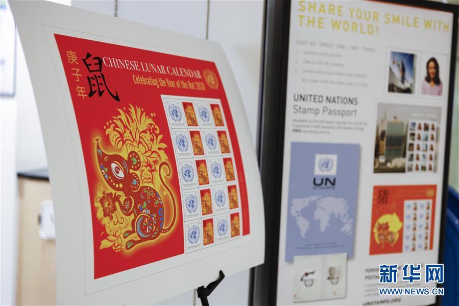 (国际)(4)联合国发行中国农历鼠年邮票