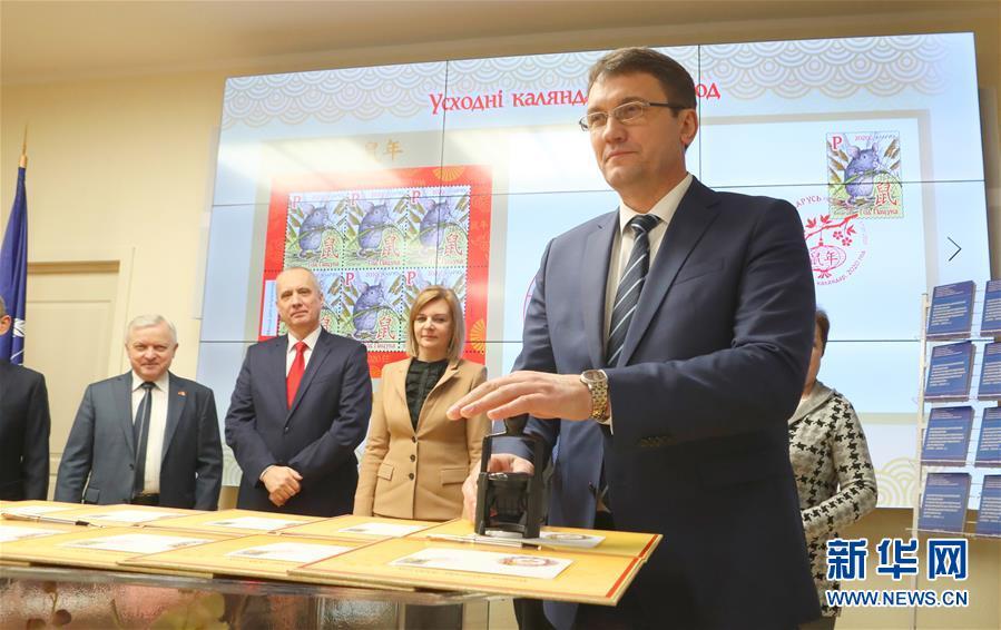 (国际)(1)白俄罗斯发行鼠年生肖邮票