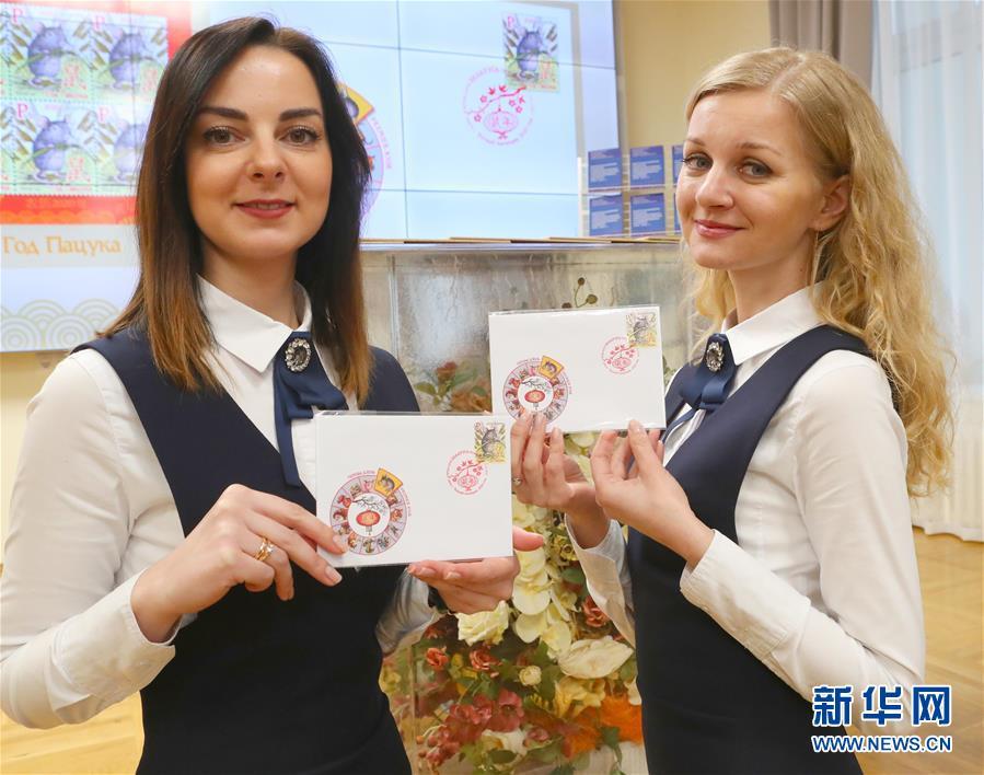 (国际)(3)白俄罗斯发行鼠年生肖邮票