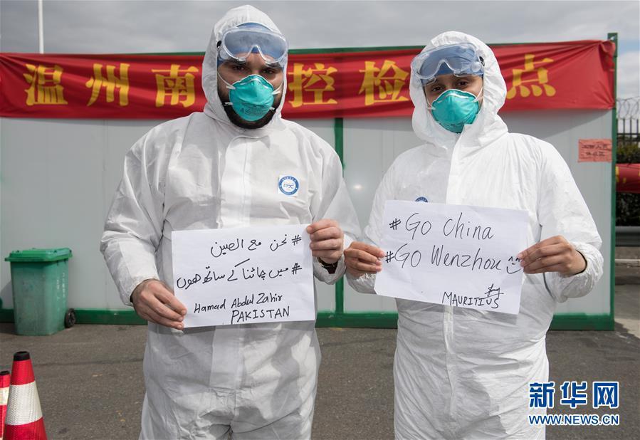 (新华全媒头条·图文互动)(15)听,人类命运共同体的大合唱——中国同国际社会携手抗击新冠肺炎疫情述评